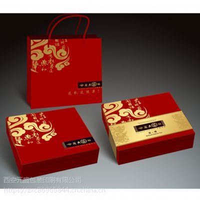 西安元盛礼品盒定做 月饼包装盒订做 包月饼纸礼品包装盒定做