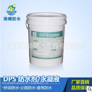 透明DPS防水剂瓷砖外墙喷涂面积大
