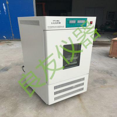 供应金坛良友SPX-80A80L生化培养箱 生化培养箱 80L生化培养箱 数显生化培养箱
