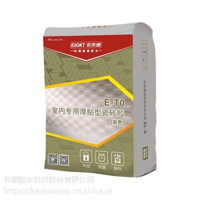 广东科顺室内专用厚贴型瓷砖胶E-T0