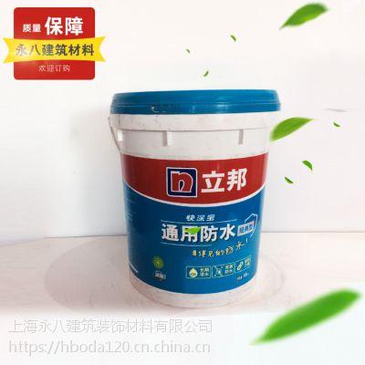 批发零售立邦 通用型防水浆料 防水涂料卫生间 蓝浆防漏胶防水材料