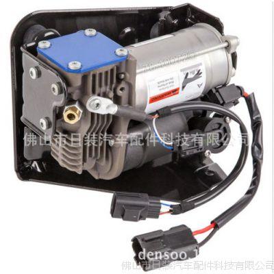 路虎发现3 4空气减震充气泵打气泵LR045251全新保一年