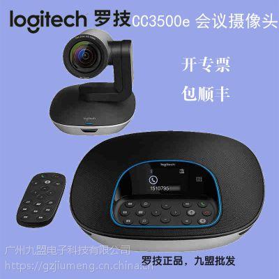 正品 罗技CC3500e高清视频系统会议摄像头 旋转自动对焦摄像头