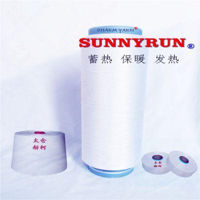 SUNNYRUN、发热纤维、150D/144F、热感纤维、保暖丝