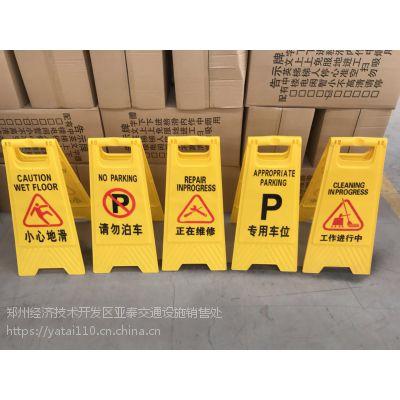 郑州小心地滑停车牌厂家直供13938495718