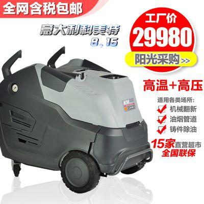供应意大利科美特机械厂除油污冷热水高压清洗机KM CLASS 8.15