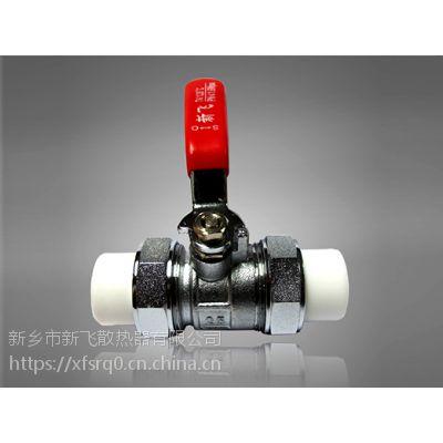 PPR双热熔球阀-新飞暖气片
