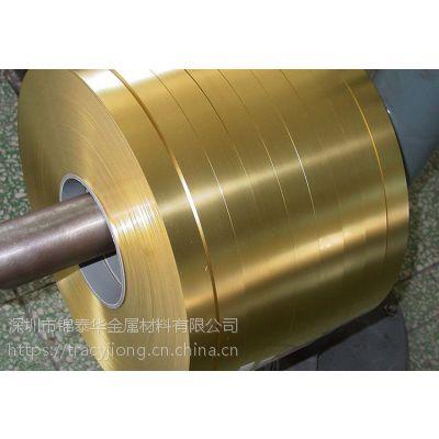 锦泰华国标环保H65黄铜带 装饰用黄铜板