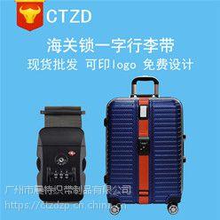 行李带 5cm尼龙TSA打包带 旅行箱绑绳 涤纶行李绳可印logo图案