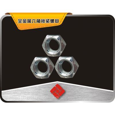 DIN6925全金属六角锁紧螺母,全金属锁紧螺母,六角压点锁紧螺母