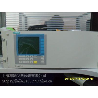 转炉煤气氧分析仪OXYMAT617MB2001-0CA00-1AA1