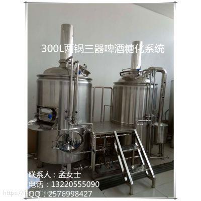 尊皇ZH-300L不锈钢两锅三器糖化系统啤酒酿造设备