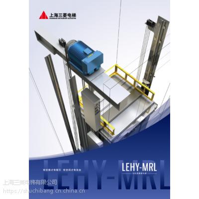 上海三菱电梯:LEHY-MRL型无机房乘客电梯