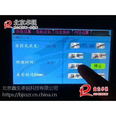 卓锐品牌新一代YZS-8A型全自动氧指数测定仪(智能化自动化人性化)