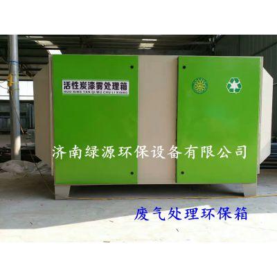 活性碳箱,活性碳环保箱,环保吸附箱,废气处理设备
