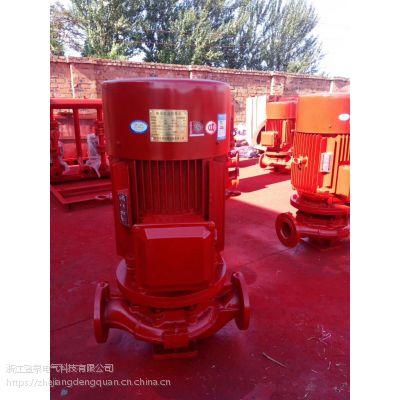 CCCF消防泵立式单级单吸消防泵XBD7.1/10G-L 18.5KW质量保证上海羽泉厂家