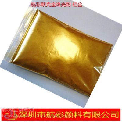 皮革、家具、铁艺用默克金粉 进口默克黄金粉