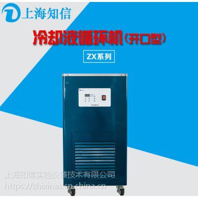 上海知信冷却液循环机实验室冷水机ZX-LSJ-30D开口型