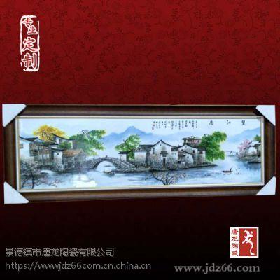 瓷板壁画影壁墙 找景德镇厂家 耐酸碱高低温
