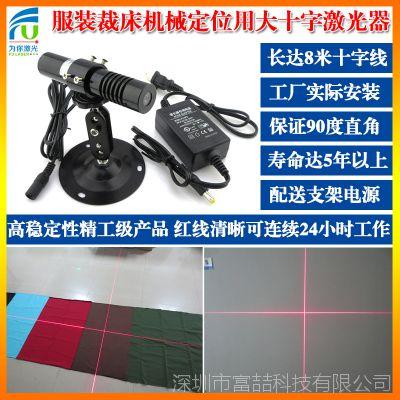 FU63511C10-BD22十字激光红外线定位灯3米裁床直角雷射镭射红外线