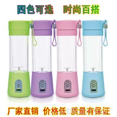 电动迷你旋风榨汁机家用便携多功能水果榨汁杯 小型果汁杯塑料