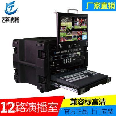 洋铭MS-2850 移动箱载演播室特技切换台导演监视通话一体厂家直销