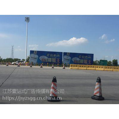 宁扬高速六合东收费站落地广告牌-壹站式广告