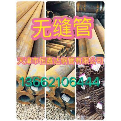 厂家批发天津20g锅炉管优质锅炉专用管13662106444