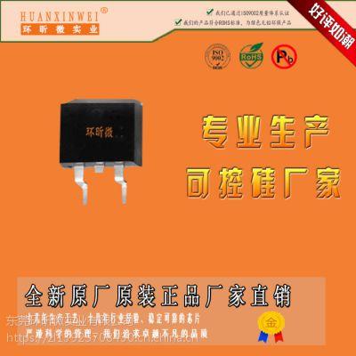 BTA225B-600B专业可控硅生产厂家HXW可控硅厂家直销 品质保证