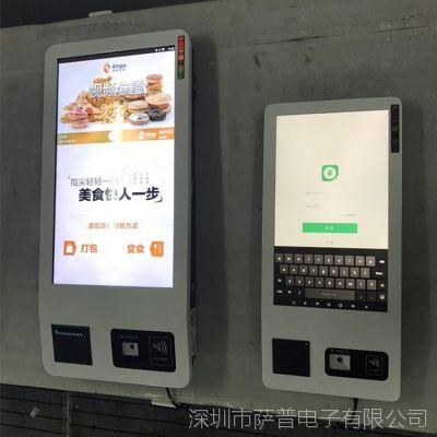 现货24寸智能自助点餐机肯德基自助点餐终端设备多功能售卖一体机