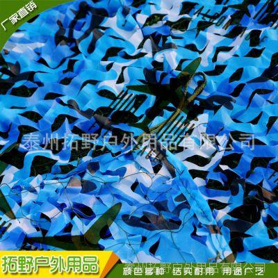 厂家定制防航拍丛林伪装迷彩网 海洋伪装网防晒 户外装饰遮阳网