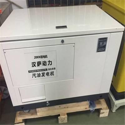 箱柜式静音20kw汽油发电机组