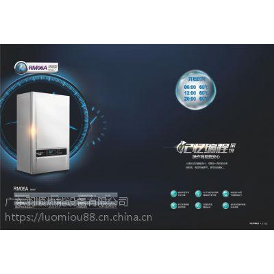 罗密欧燃气壁挂炉RM06A舒适型安全节能易操作静音运行人性化记忆编程