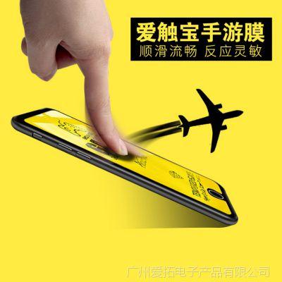 爱触宝苹果手机8G真空电镀游戏专供顺滑钢化玻璃膜iPhone7Plus