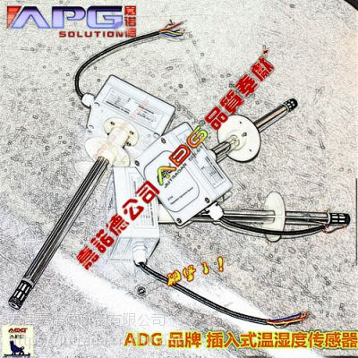 供应ATH4管道式温湿度变送器 ADG空调专用温湿度变送器