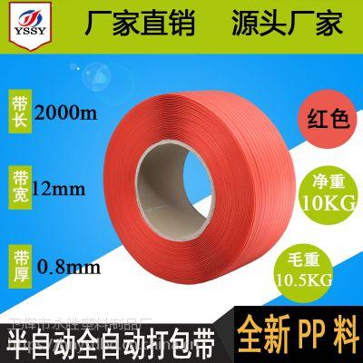 新料打包带生产厂家绚丽红色pp打包带半自动机用2500米1206永胜包装