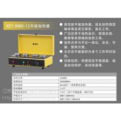 江苏凯恩特 供应优质 KET-RMD-12P 平板轴承加热器
