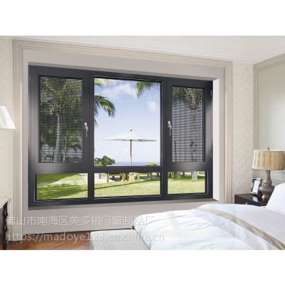 佛山美多裕门窗供应铝合金门窗 定制断桥平开窗 窗纱一体窗