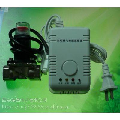 陕西家用电磁阀、西安厂家销售、家用燃气报警器(电磁阀)型