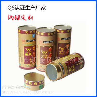 生产厂家供应装茶叶的纸罐 99mm内径纸筒纸罐包装