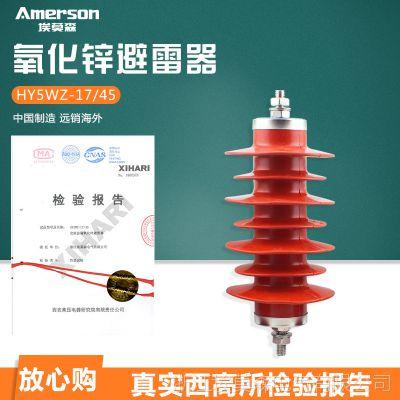 埃莫森HY5WZ-17/45高压氧化锌避雷器10KV电站型金属一体式