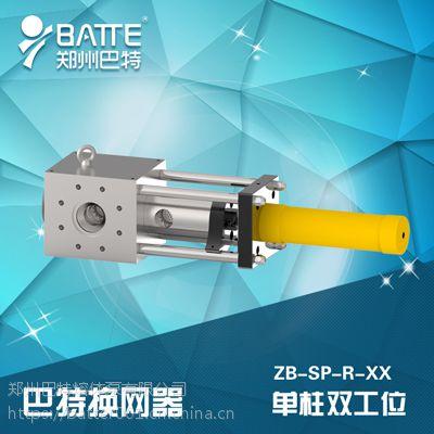 供应单柱快速换网器|化纤挤出机换网器