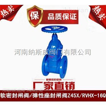 郑州Z45X软密封闸阀厂家,纳斯威软密封闸阀价格