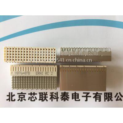 214443键码F2弯角式40针ERmet 2.0毫米连接器ERNI