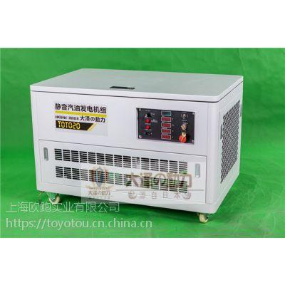 20kw静音汽油发电机价格