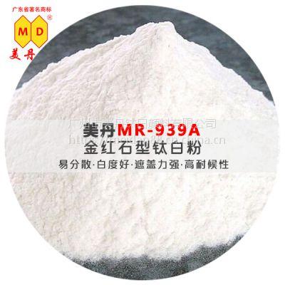 广东二氧化钛美丹MR-939A+钛白粉金红石型生产厂家加盟代理