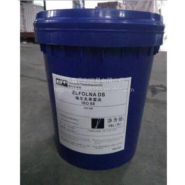 广州埃尔夫来富达DS 32抗磨液压油,,埃尔夫来富达ELFOLNA DS 32 46高性能抗磨液压油