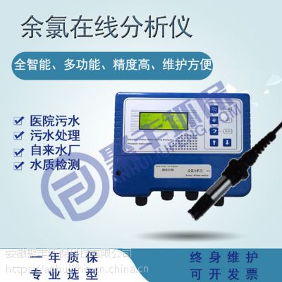 安徽聚丰 余氯在线分析仪 在线监测 环保设备