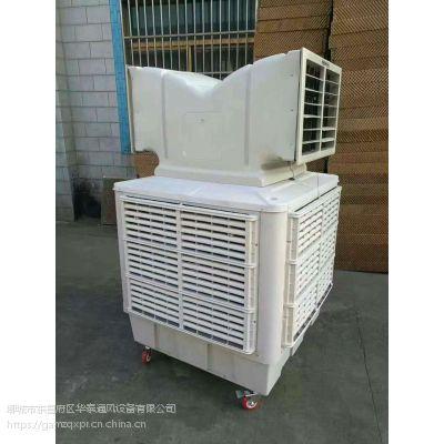 冷风机.冷风机厂家.制冷空调设备