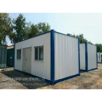 北京租售住人集装箱房屋 活动房 移动房低价优质